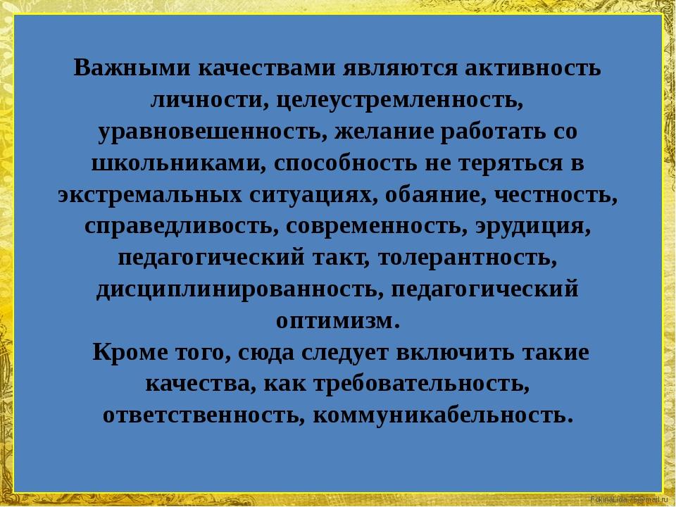 Важными качествами являются активность личности, целеустремленность, уравнове...