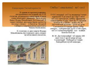 Канцелярия Омской крепости В здании из красного кирпича, построенном в послед