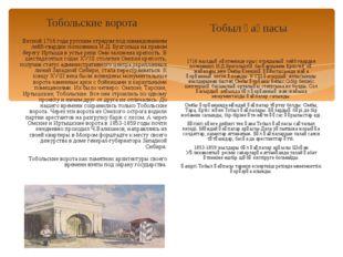 Тобольские ворота Весной 1716 года русским отрядом под командованием лейб-гва