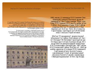 Квартира П.П.Семенов-Тян-Шанского в Петербурге. 12 мая 1861 года П.П.Семенов-