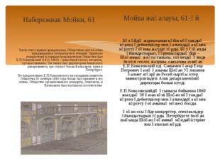 Набережная Мойки, 61 Часть этого здания арендовалась Обществом для пособия ну