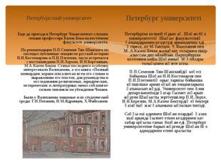 Петербургский университет Еще до приезда в Петербург Чокан мечтал слушать лек