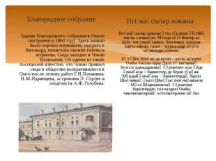 Благородное собрание Здание Благородного собрания в Омске построено в 1861 го