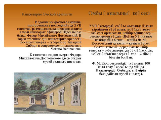 Канцелярия Омской крепости В здании из красного кирпича, построенном в послед...