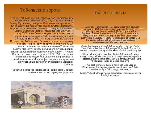 Тобольские ворота Весной 1716 года русским отрядом под командованием лейб-гва...
