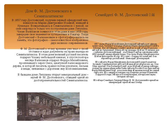Дом Ф. М. Достоевского в Семипалатинске В 1857 году Достоевский, получив перв...