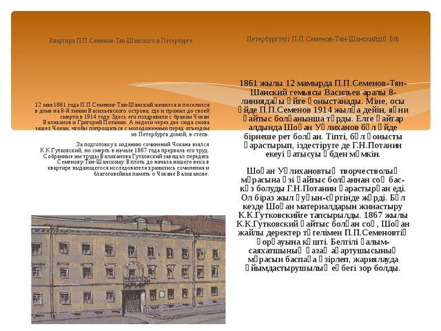 Квартира П.П.Семенов-Тян-Шанского в Петербурге. 12 мая 1861 года П.П.Семенов-...