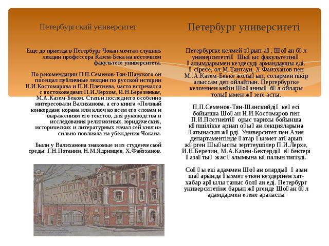 Петербургский университет Еще до приезда в Петербург Чокан мечтал слушать лек...