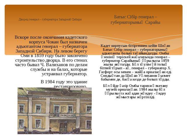 Дворец генерал – губернатора Западной Сибири Вскоре после окончания кадетског...