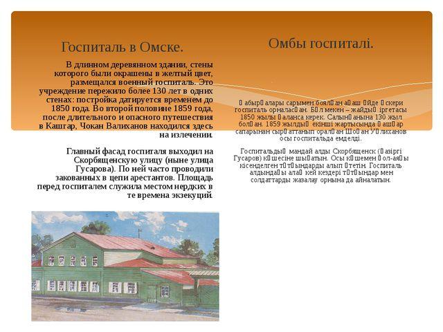 Госпиталь в Омске. В длинном деревянном здании, стены которого были окрашены...
