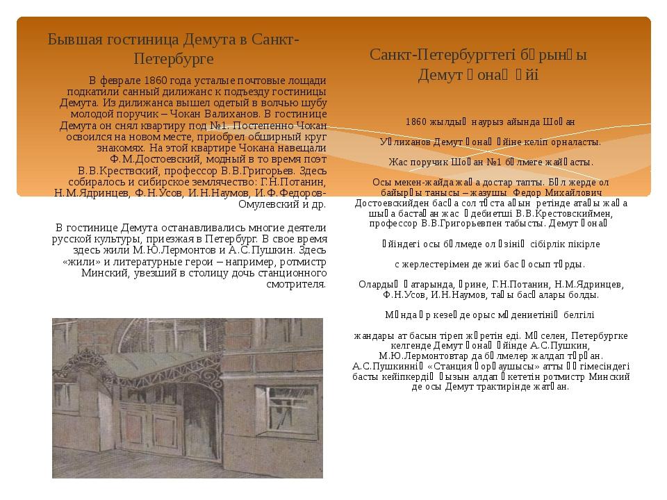 Бывшая гостиница Демута в Санкт-Петербурге В феврале 1860 года усталые почтов...