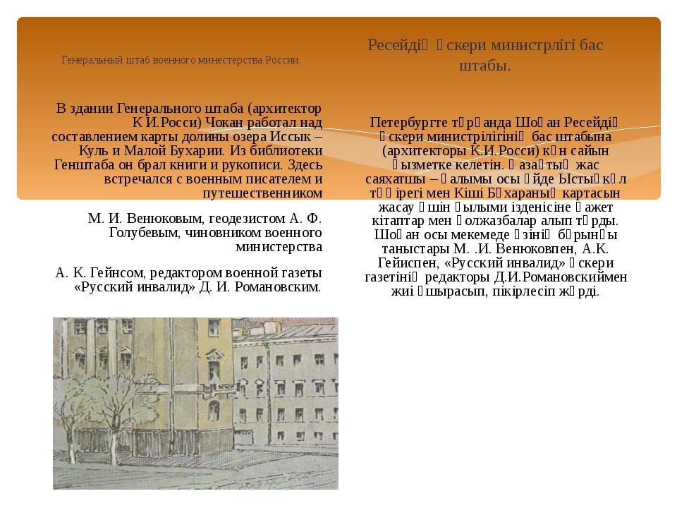 Генеральный штаб военного минестерства России. В здании Генерального штаба (а...