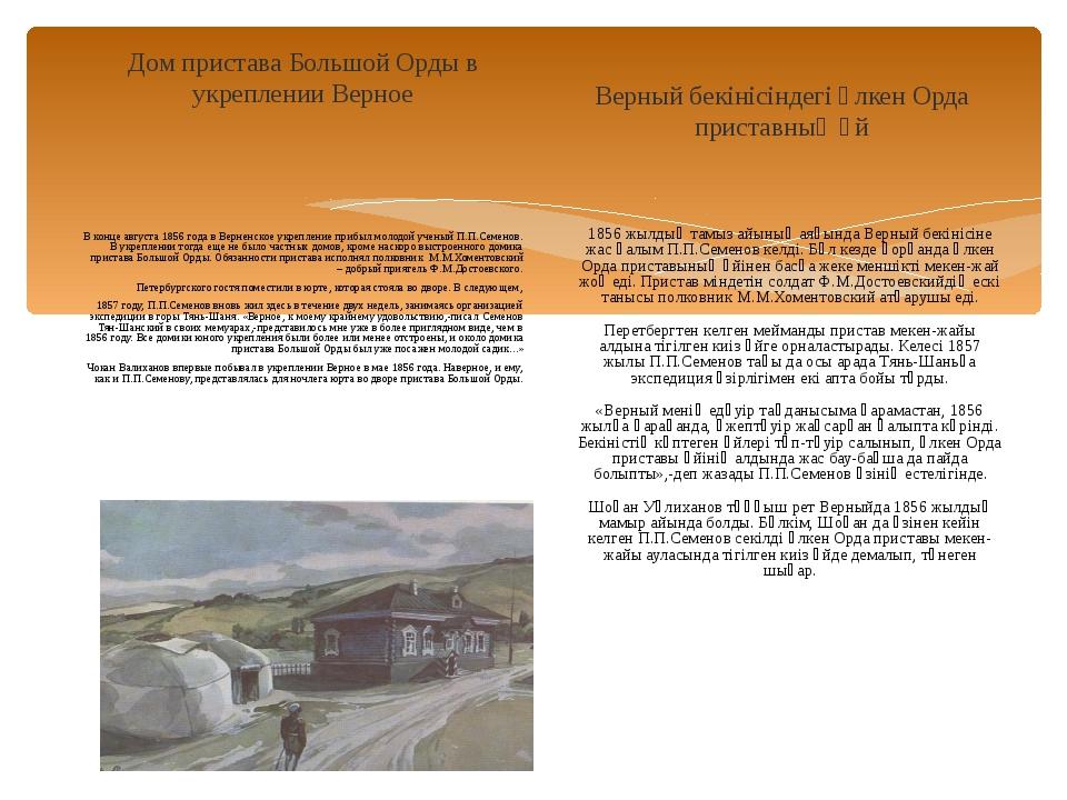 Дом пристава Большой Орды в укреплении Верное В конце августа 1856 года в Вер...