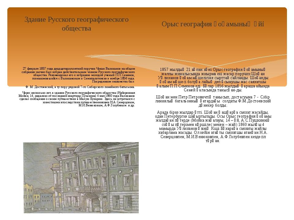 Здание Русского географического общества 27 февраля 1857 года двадцатидвухлет...