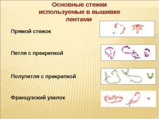Основные стежки используемые в вышивке лентами Прямой стежок Петля с прекрепк