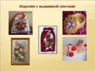 Изделия с вышивкой лентами