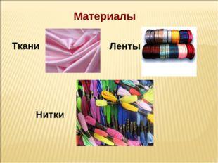 Материалы Ткани Ленты Нитки