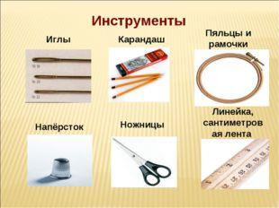 Ножницы Инструменты Иглы Пяльцы и рамочки Линейка, сантиметровая лента Каранд