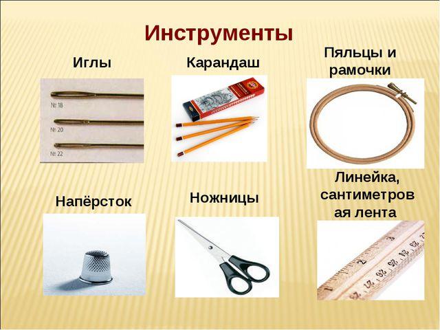Ножницы Инструменты Иглы Пяльцы и рамочки Линейка, сантиметровая лента Каранд...