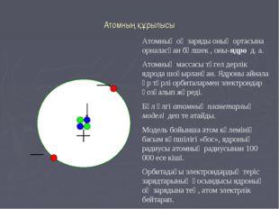 Атомның құрылысы Атомның оң заряды оның ортасына орналасқан бөлшек , оны-ядро