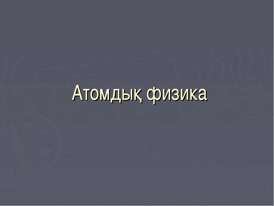 Атомдық физика