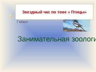 Звездный час по теме « Птицы» 7 класс Занимательная зоология