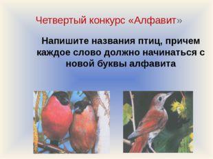 Четвертый конкурс «Алфавит» Напишите названия птиц, причем каждое слово должн