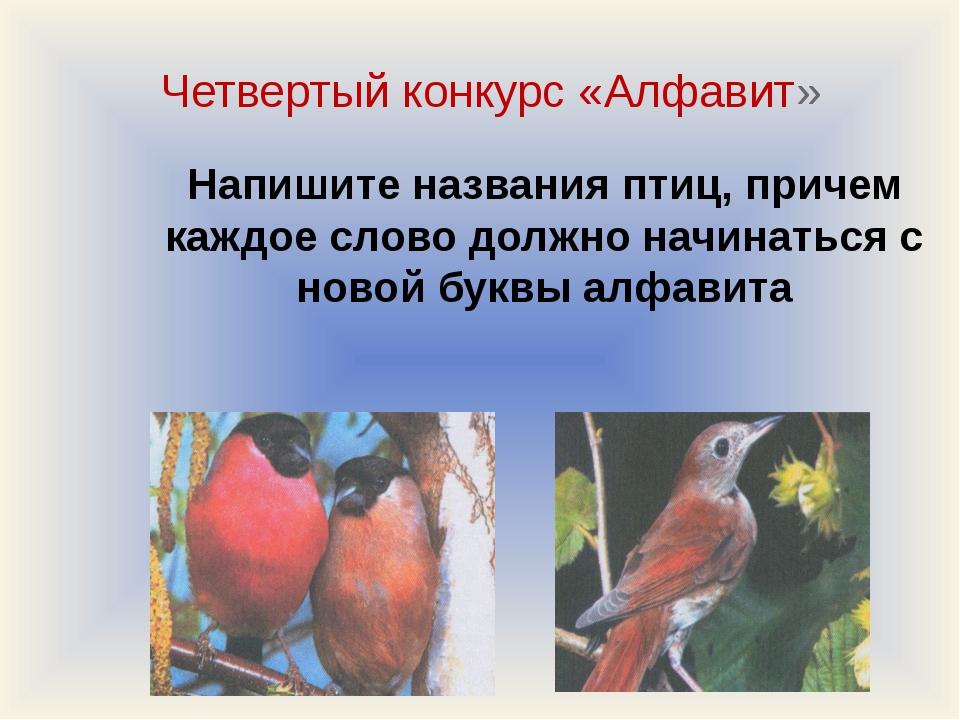 Четвертый конкурс «Алфавит» Напишите названия птиц, причем каждое слово должн...