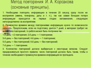 Метод повторения И. А. Корсакова (основные принципы). 1. Необходимо повторит