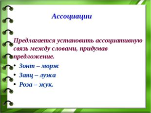 Предлагается установить ассоциативную связь между словами, придумав предложе