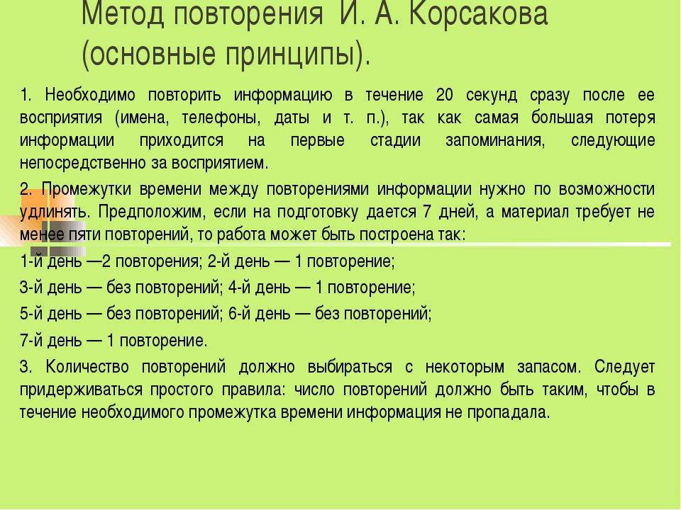 Метод повторения И. А. Корсакова (основные принципы). 1. Необходимо повторит...