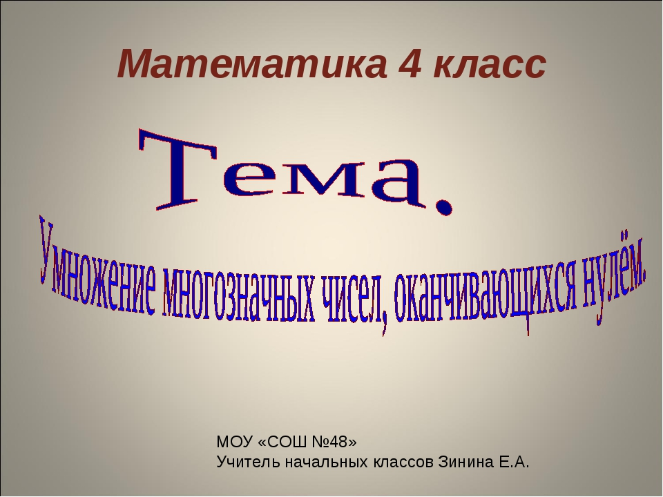 Математика 4 класс МОУ «СОШ №48» Учитель начальных классов Зинина Е.А.