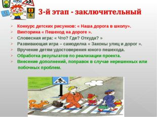 Конкурс детских рисунков: « Наша дорога в школу». Викторина « Пешеход на доро