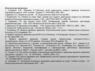 Используемая литература: 1. Ахмадиева Р.Ш., Воронина Е.Е.Обучение детей дошко