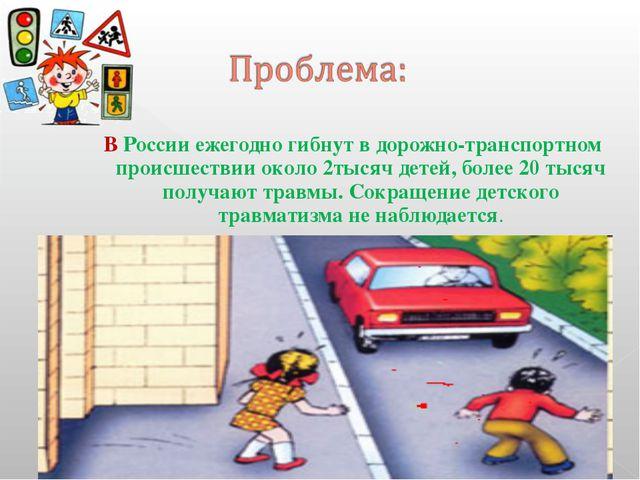В России ежегодно гибнут в дорожно-транспортном происшествии около 2тысяч дет...