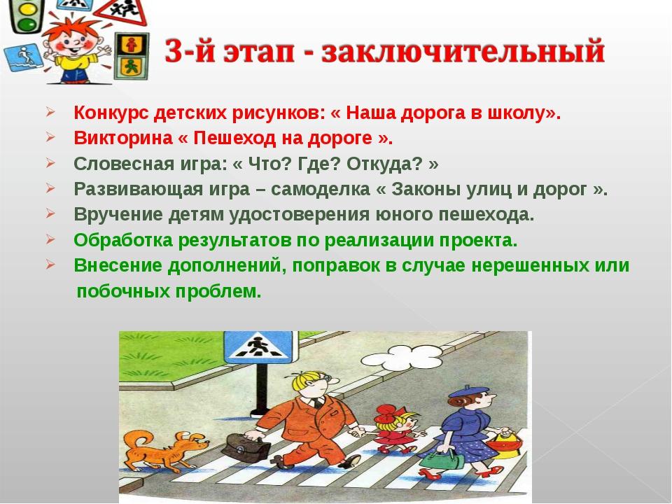 Конкурс детских рисунков: « Наша дорога в школу». Викторина « Пешеход на доро...