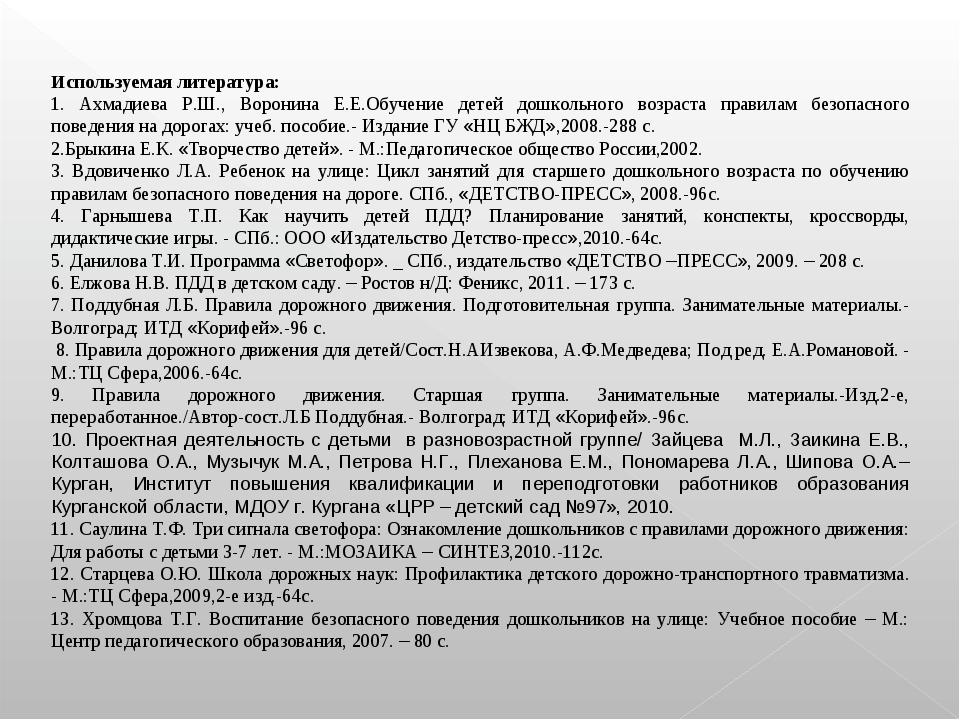 Используемая литература: 1. Ахмадиева Р.Ш., Воронина Е.Е.Обучение детей дошко...