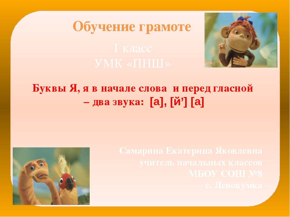 Буквы Я, я в начале слова и перед гласной – два звука: [а],[й'][а] Обучение...