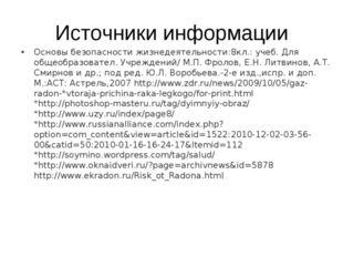 Источники информации Основы безопасности жизнедеятельности:8кл.: учеб. Для об