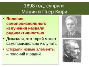 1898 год, супруги Мария и Пьер Кюри Явление самопроизвольного излучения назва