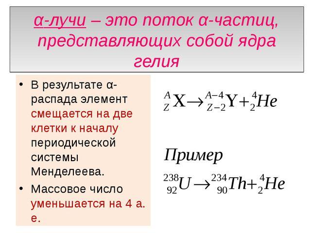 α-лучи – это поток α-частиц, представляющих собой ядра гелия В результате α-р...