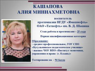 КАШАПОВА АЛИЯ МИННАХМЕТОВНА воспитатель прогимназии НГДУ «Ямашнефть» ОАО «Тат