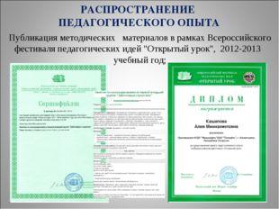 Публикация методических материалов в рамках Всероссийского фестиваля педагоги