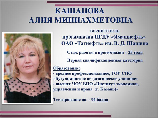 КАШАПОВА АЛИЯ МИННАХМЕТОВНА воспитатель прогимназии НГДУ «Ямашнефть» ОАО «Тат...
