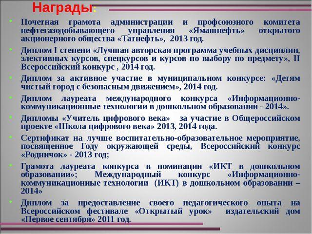 Награды: Почетная грамота администрации и профсоюзного комитета нефтегазодоб...