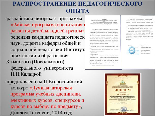 РАСПРОСТРАНЕНИЕ ПЕДАГОГИЧЕСКОГО ОПЫТА -разработана авторская программа «Рабоч...