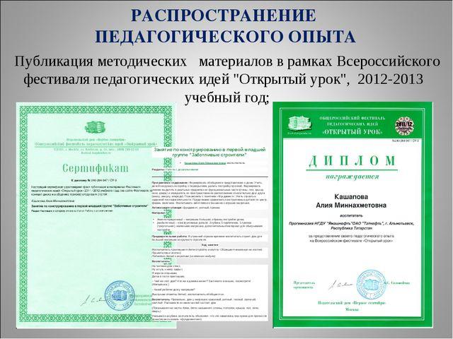 Публикация методических материалов в рамках Всероссийского фестиваля педагоги...