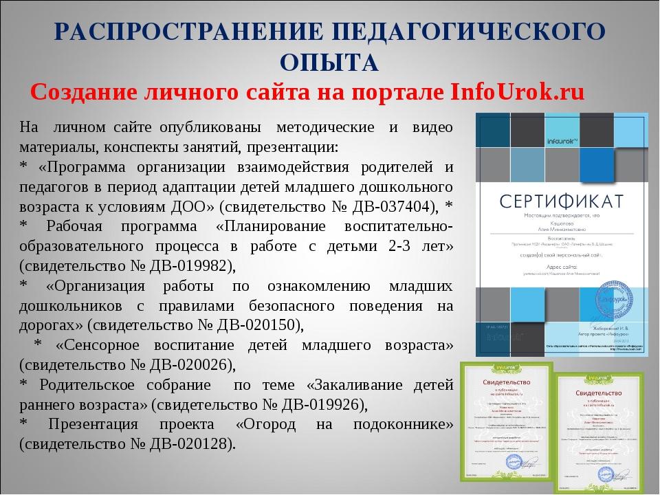 РАСПРОСТРАНЕНИЕ ПЕДАГОГИЧЕСКОГО ОПЫТА Создание личного сайта на портале InfoU...