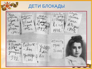 ДЕТИ БЛОКАДЫ Зимой 1941- 42 гг. Ленинград сковала лютая стужа. Не было топлив