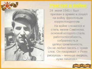 Стихотворение «Жди меня» Глубокой осенью 1941 года приехал в Заполярье военны